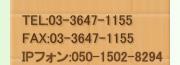 TEL:03-3647-1155 FAX:03-3647-1155