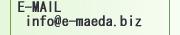 E-MAIL info@e-maeda.biz